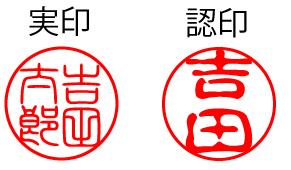 実印と認印で適する書体は異なります