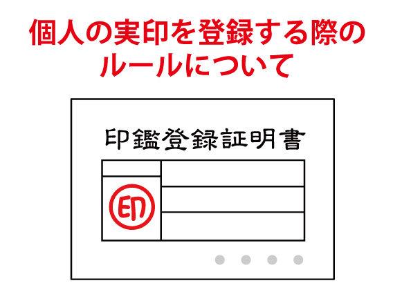 個人の実印を登録する際のルールについて